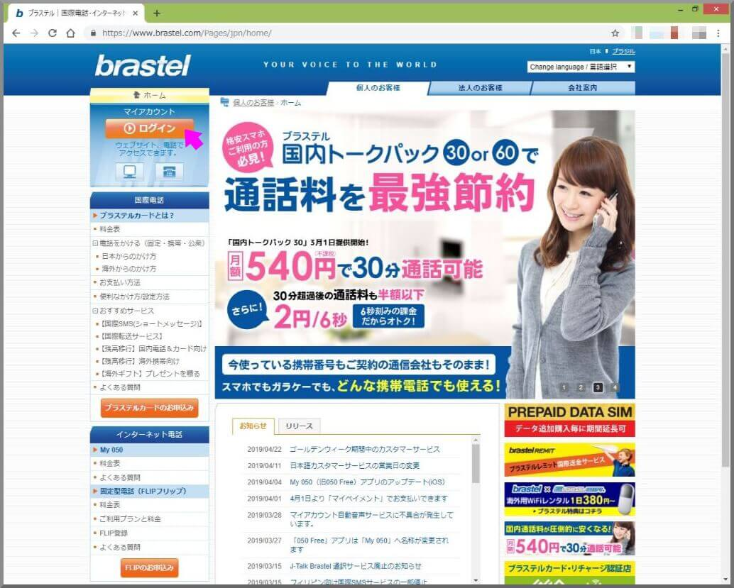 brastel ホーム_2