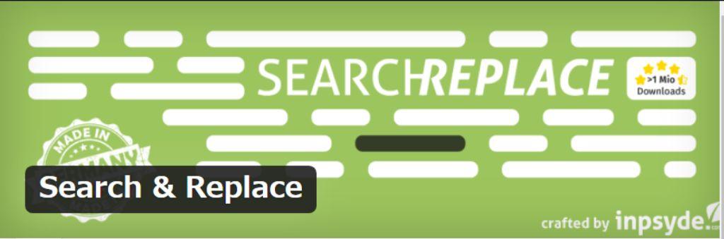 Search & Replaceプラグイン