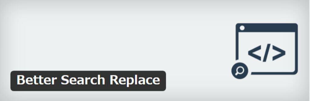 Better Search Replaceプラグイン