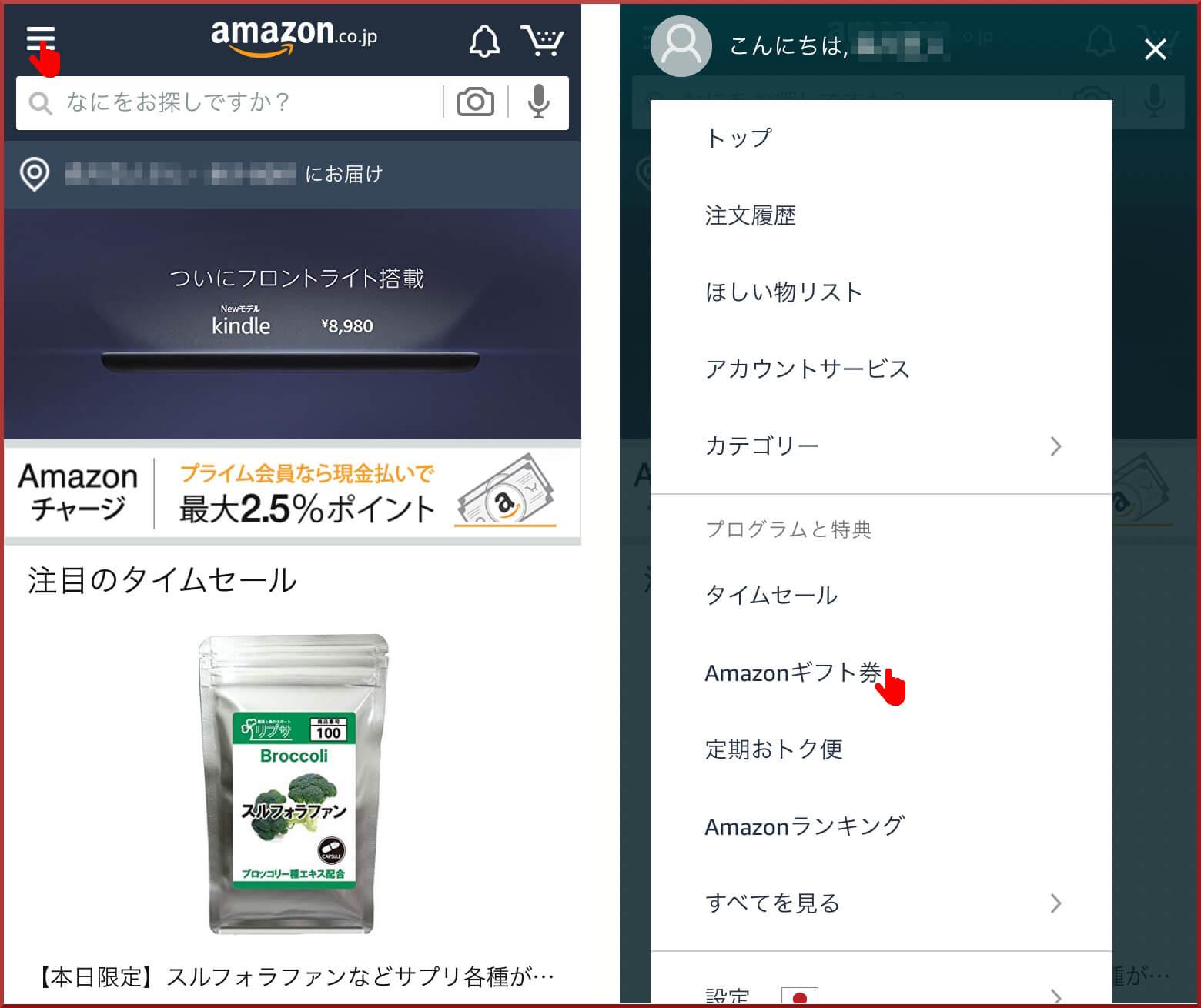 Amazon Cash 手順1
