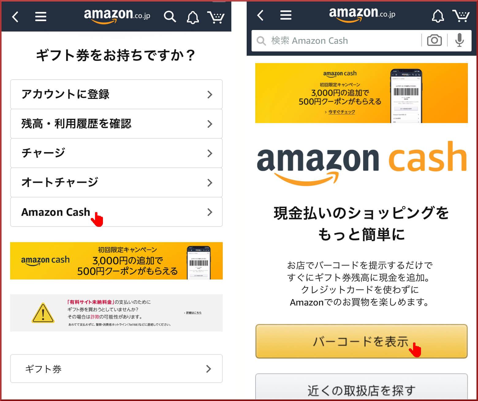 Amazon Cash 手順2