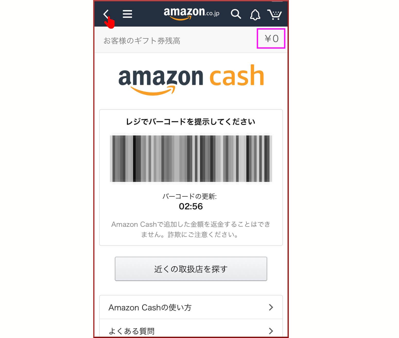 Amazon Cash 手順3