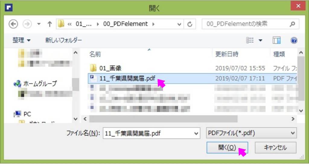 PDFelement ファイルを開く
