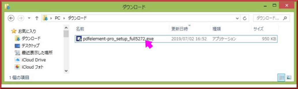 PDFelement インストールファイル