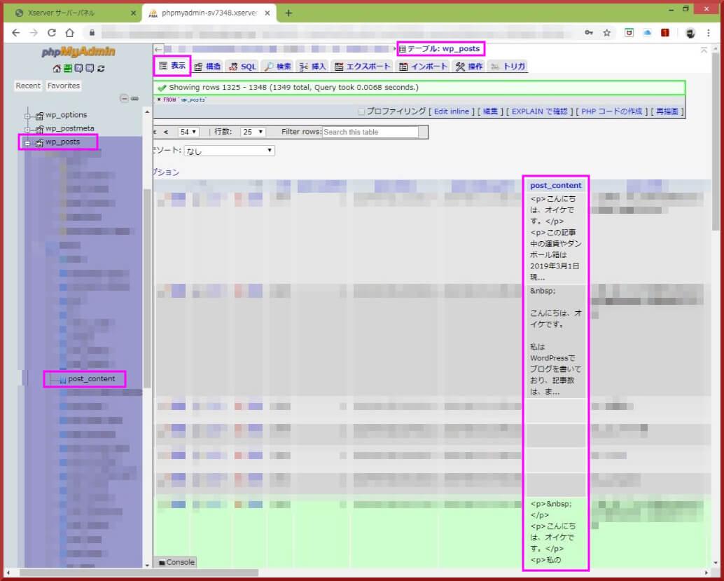 phpMyAdminでMySQLデータベースを操作する方法