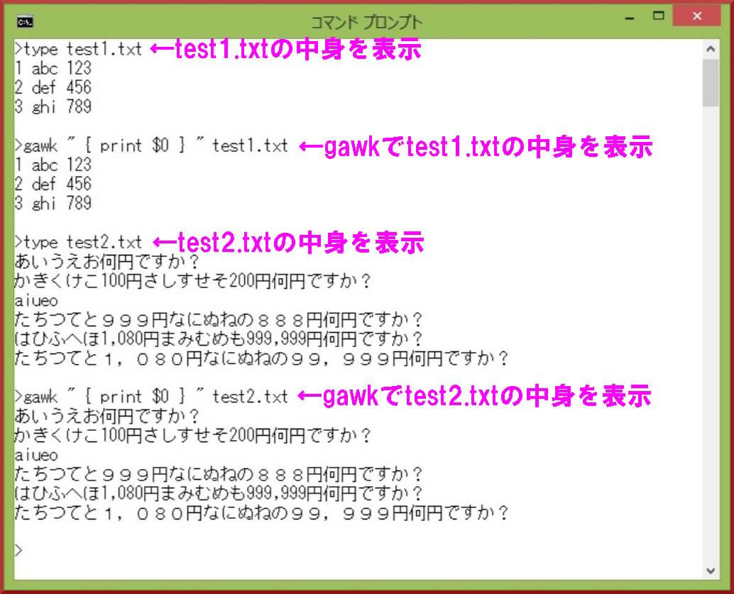 gawk 3.1.5の実行