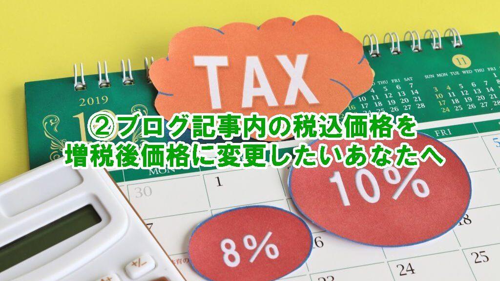 ブログ記事内の税込価格を増税後価格に変更したいあなたへ