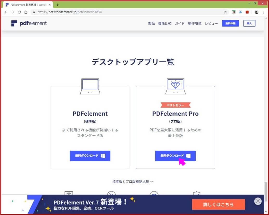 PDFelement 無料ダウンロード
