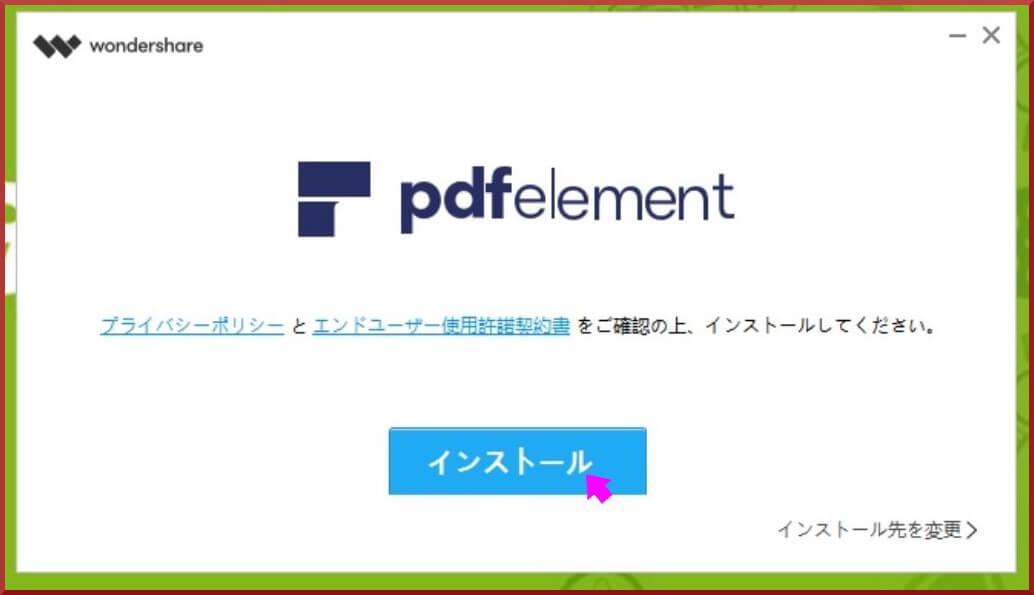 PDFelement インストール
