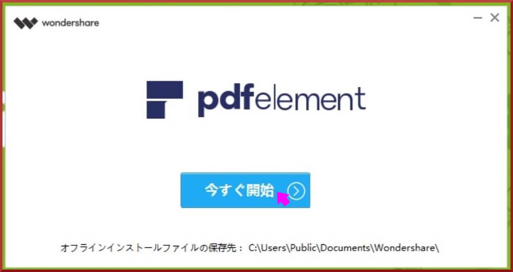 PDFelement 今すぐ開始