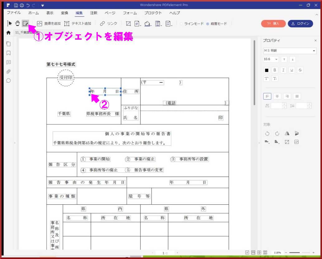 PDFelement オブジェクト編集