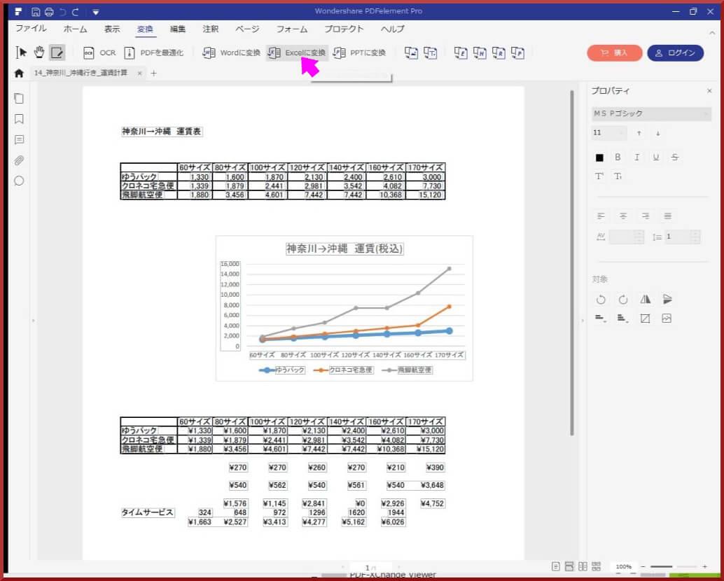 PDFelement Excelに変換