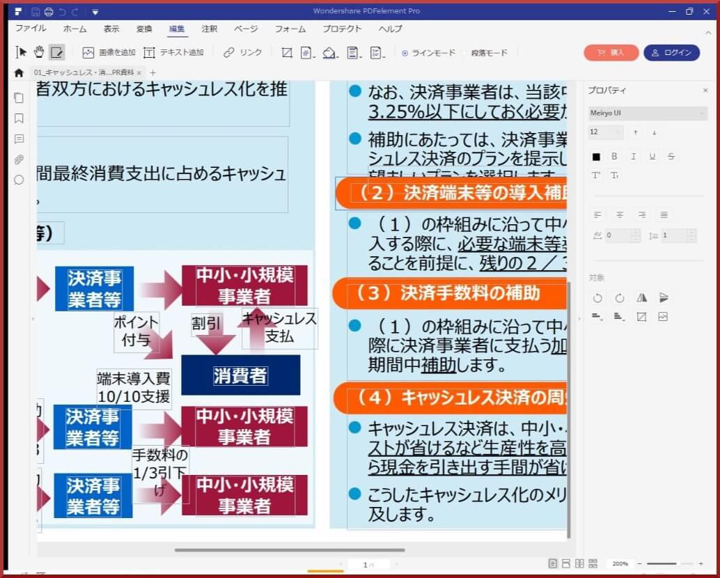 PDFelementにPPT作pdf読み込み