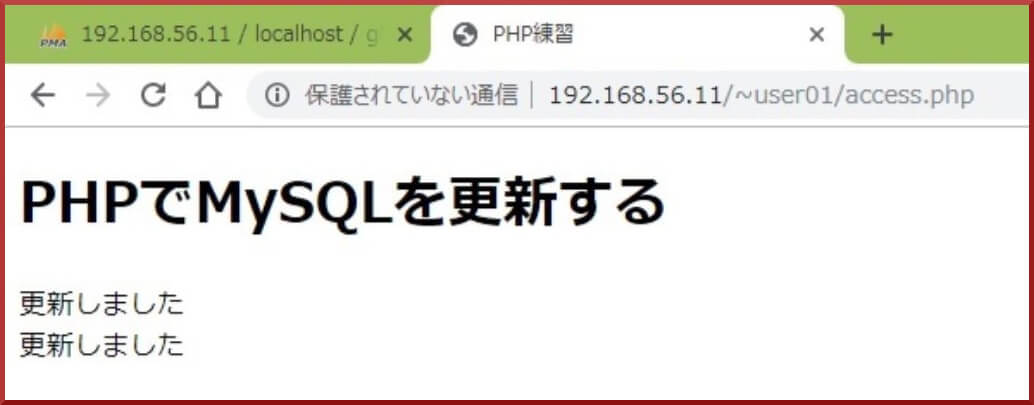 PHP実行