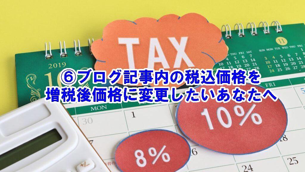 【第6回】ブログ記事内の税込価格を増税後価格に自動変更する方法