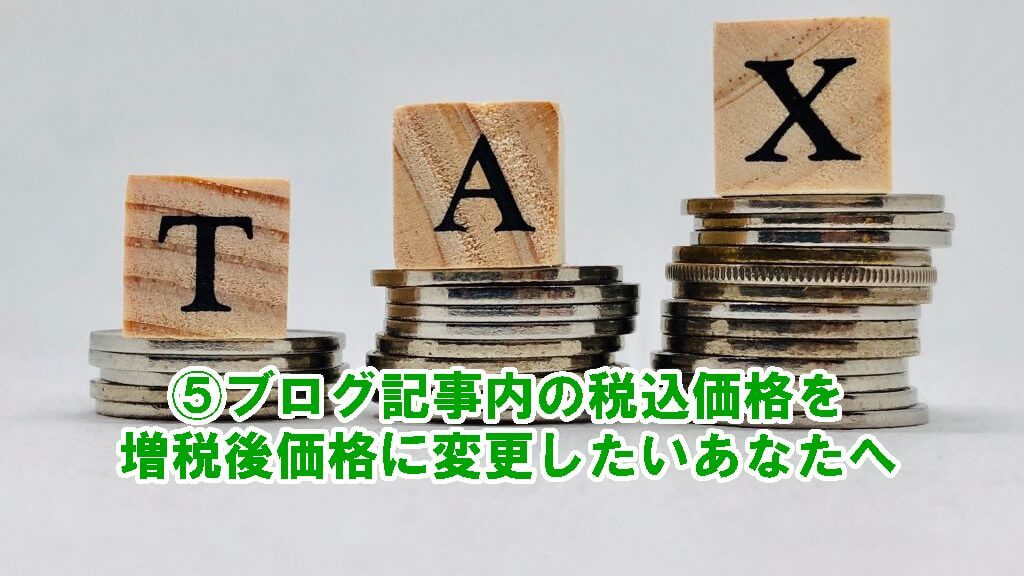 ⑤ブログ記事内の税込価格を増税後価格に変更したいあなたへ