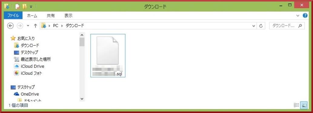バックアップSQLファイル