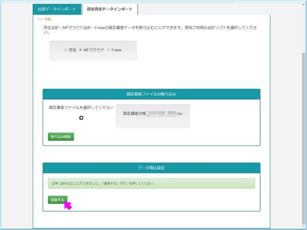 固定資産データインポート_登録する