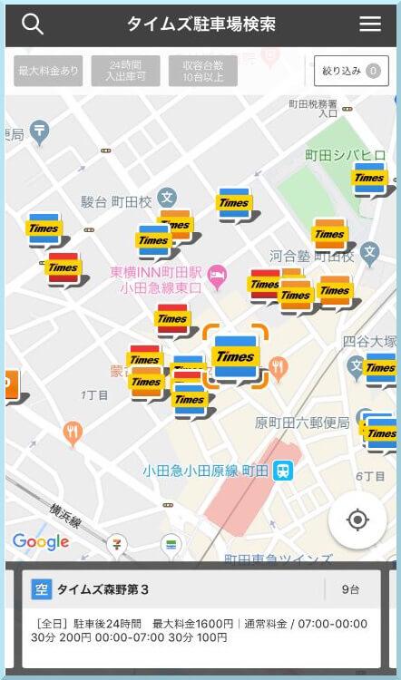タイムズの駐車場検索アプリ