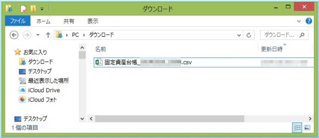 固定資産台帳csvファイル