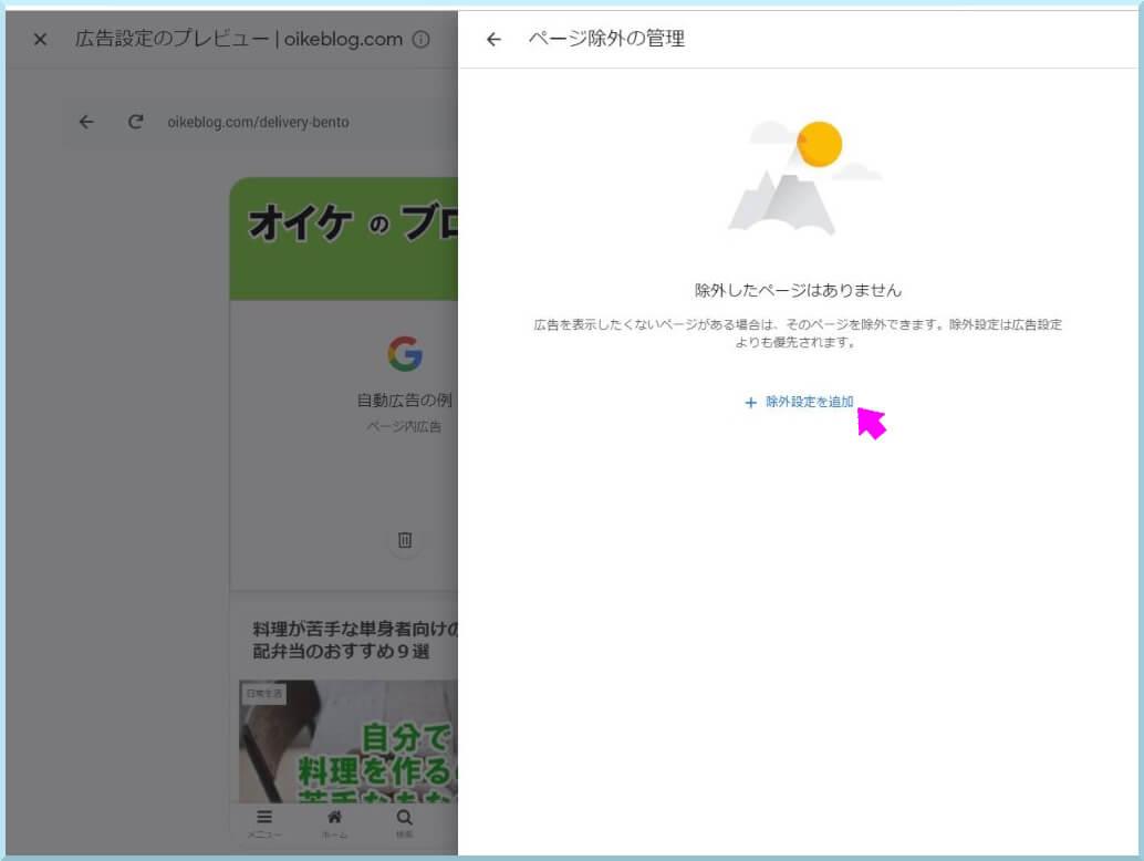 AdSense自動広告ページ除外_2