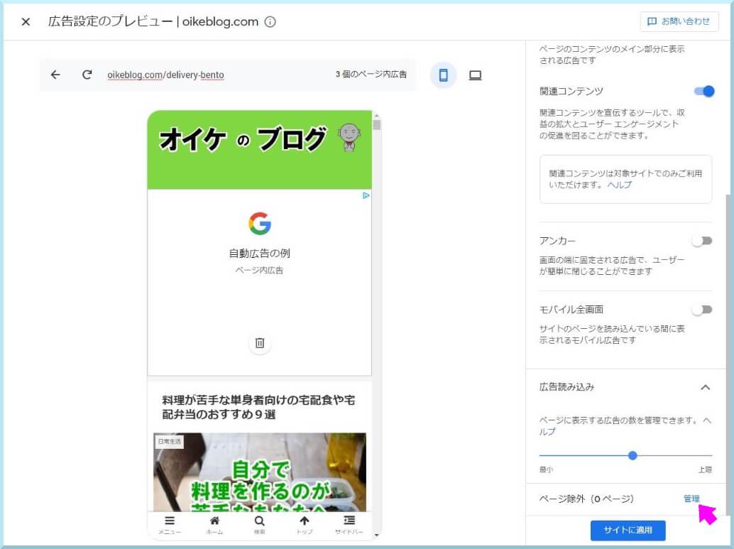 AdSense自動広告ページ除外