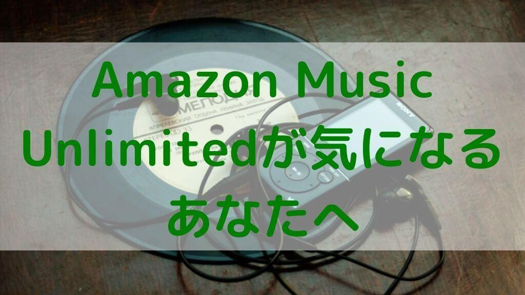 Amazon Music Unlimitedが気になるあなたへ