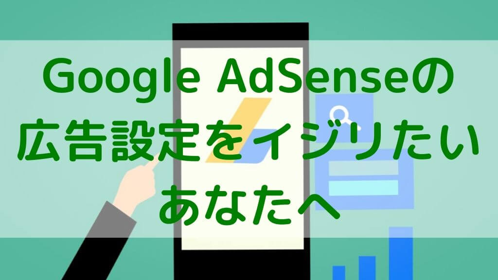 Google AdSenseの広告設定をイジリたいあなたへ