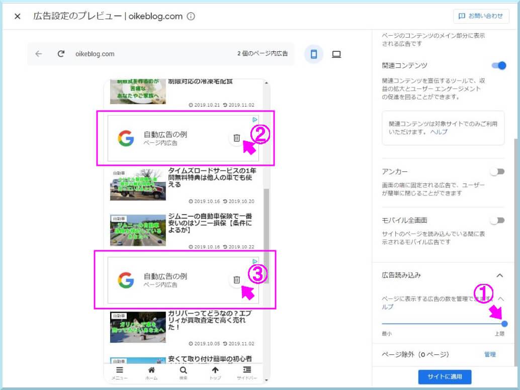 AdSense広告読み込み上限