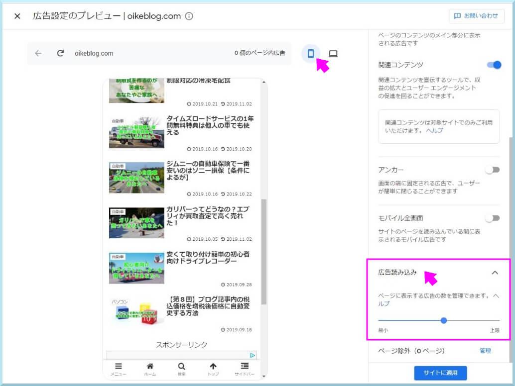 AdSense広告読み込み