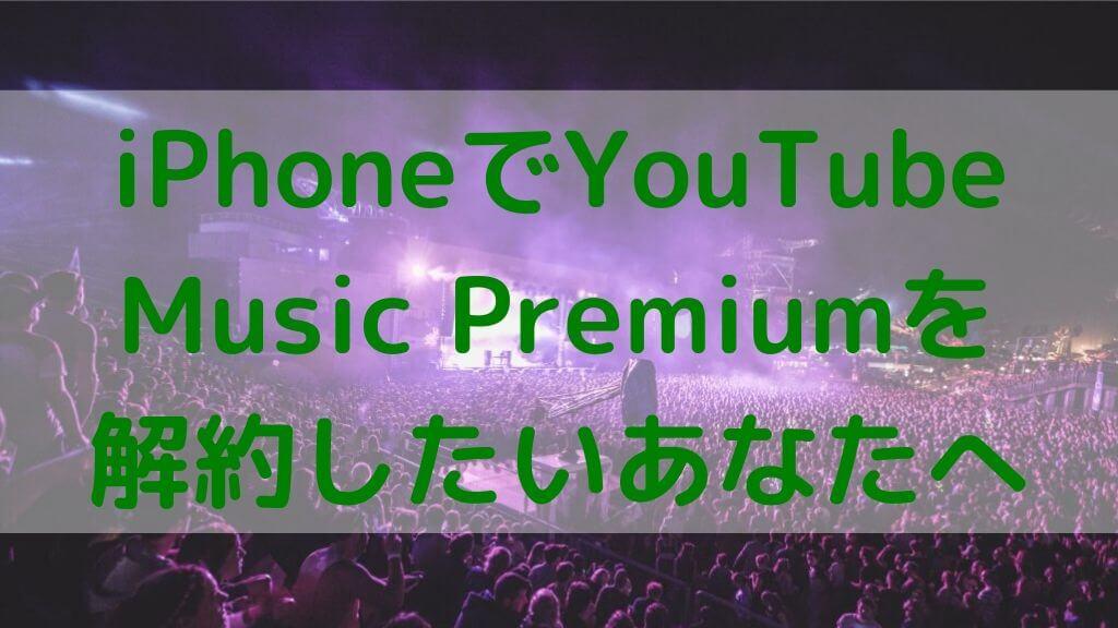iPhoneでYouTube Music Premiumを解約したいあなたへ