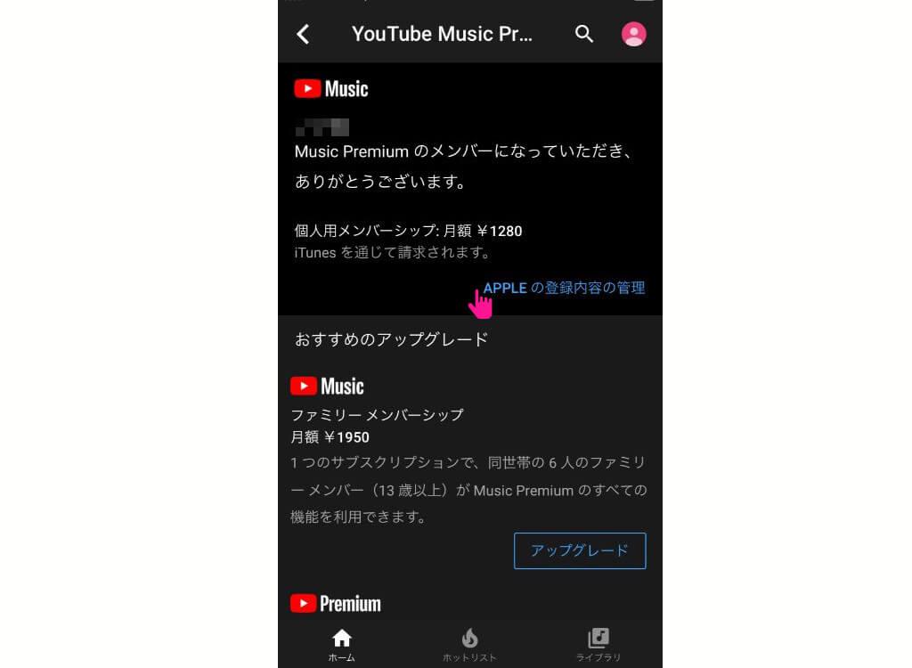 YouTube Music APPLEの登録内容の管理