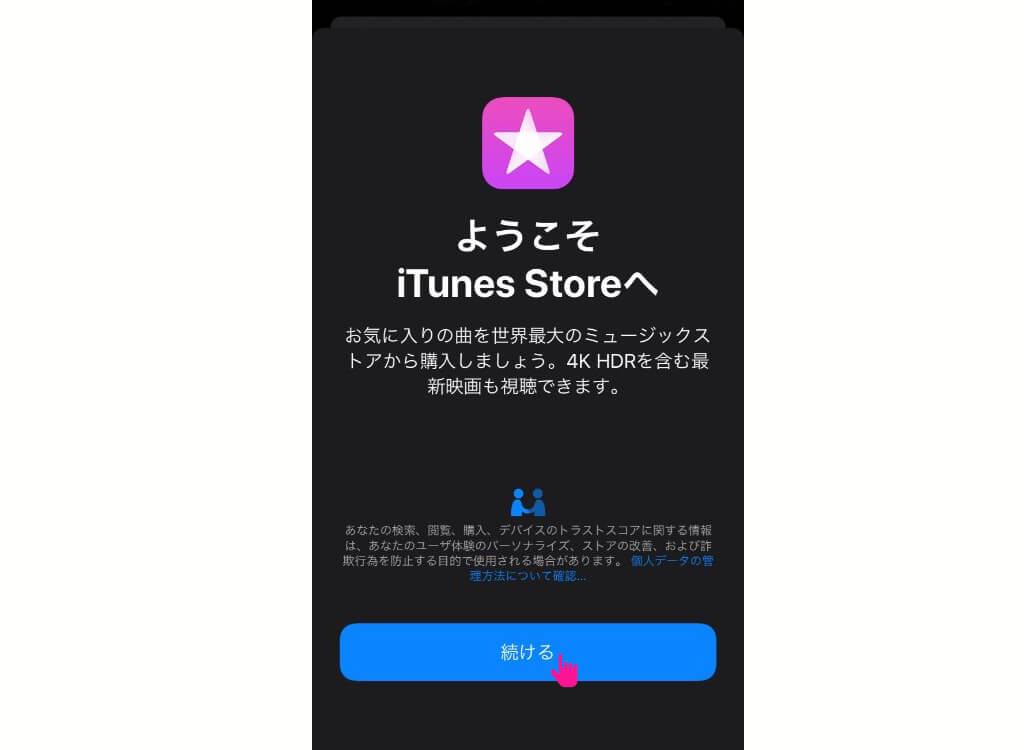 iTune Storeアプリ