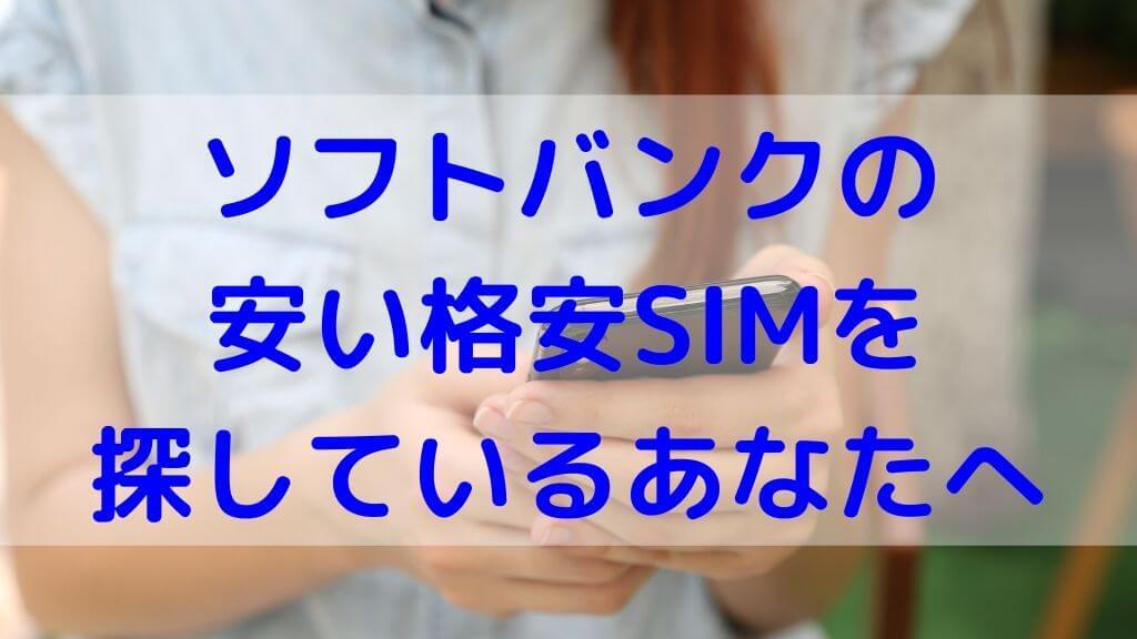 ソフトバンクの安い格安SIMを探しているあなたへ