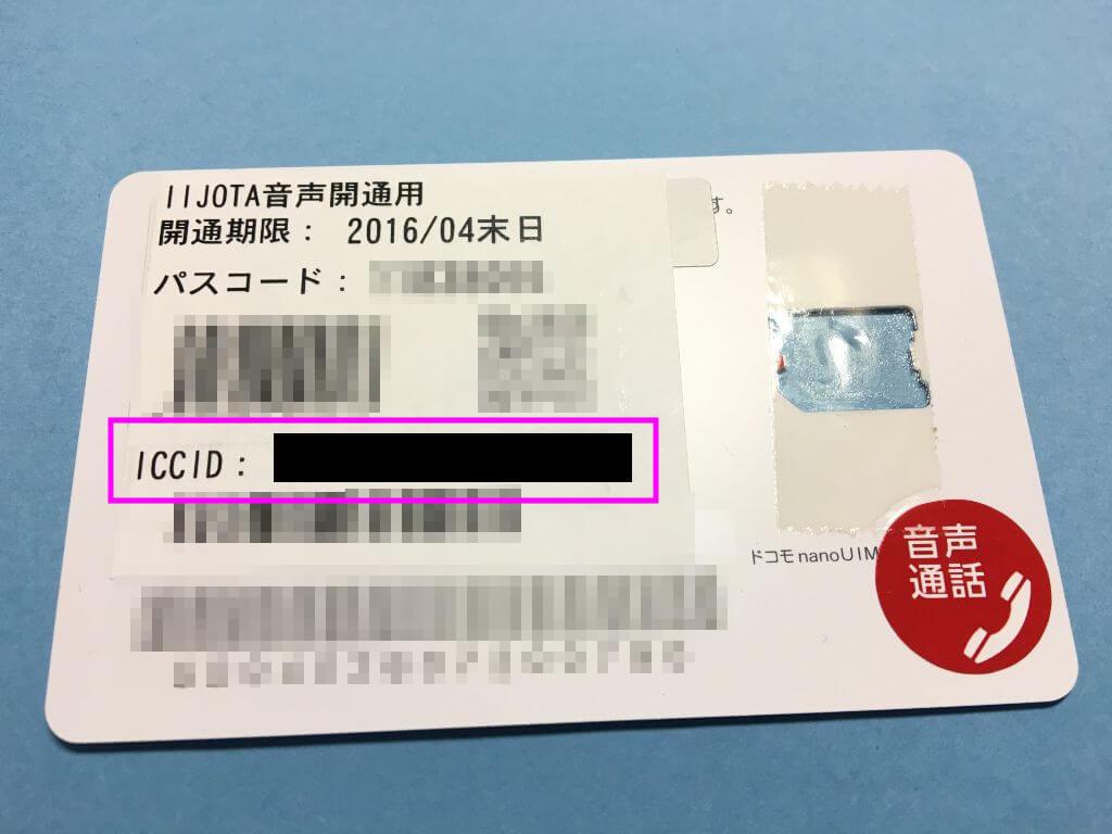 SIM貼付けカード