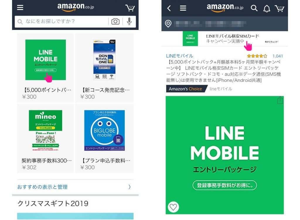 Amazon LINEモバイル