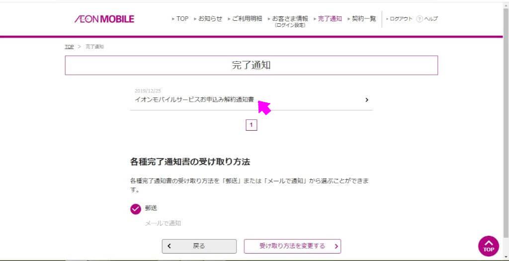 イオンモバイルマイページ