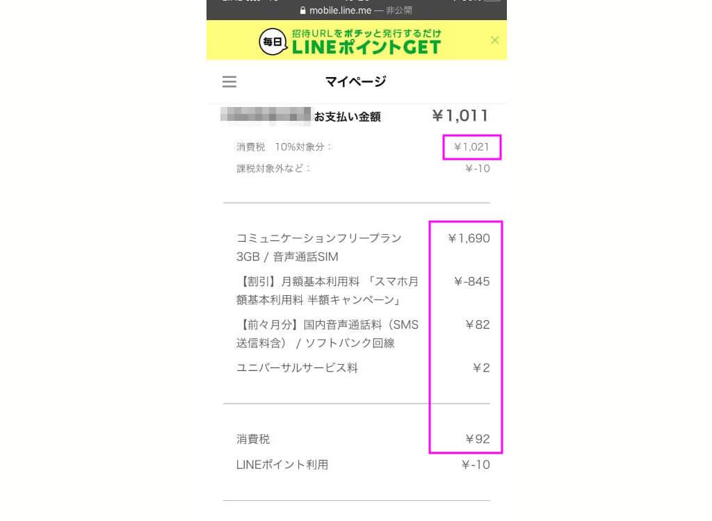 LINEモバイル 2か月目料金