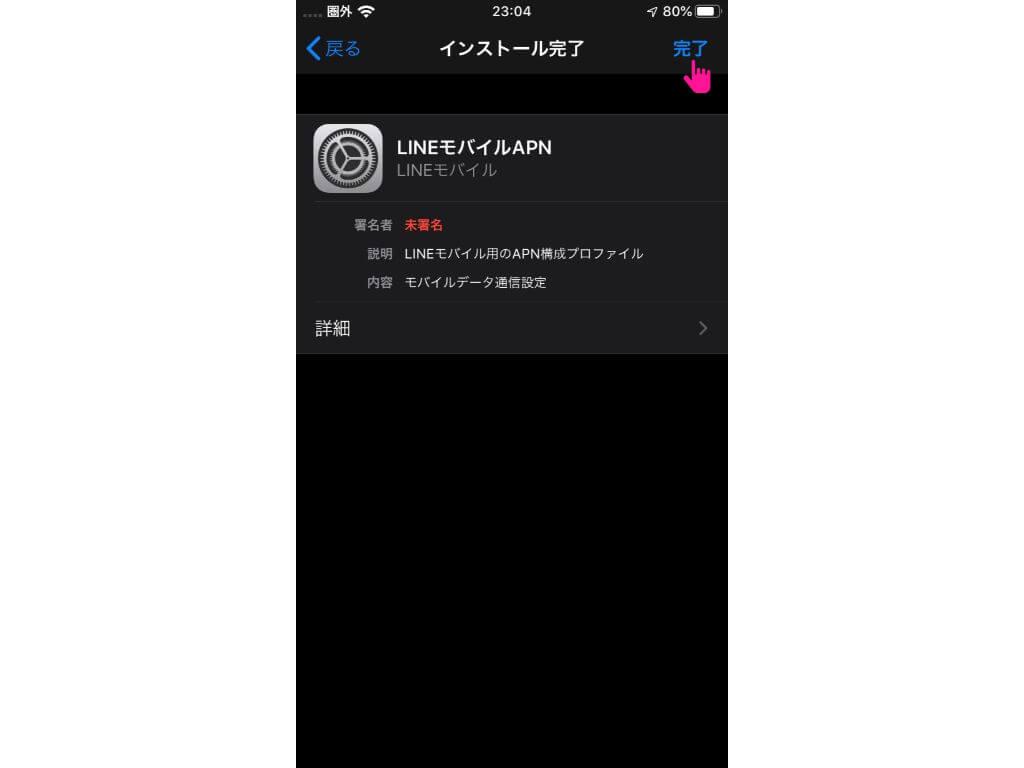LINEモバイルAPN