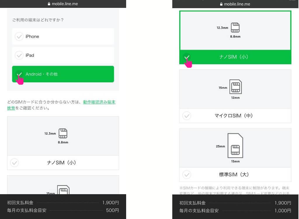 LINEモバイル Android ナノSIM