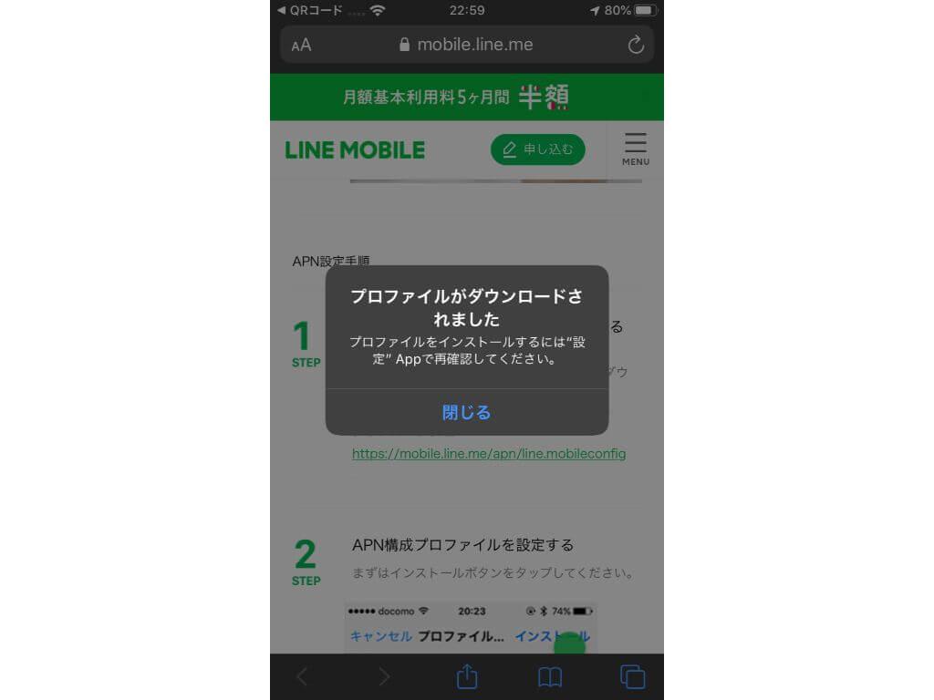 LINEモバイル APNダウンロード