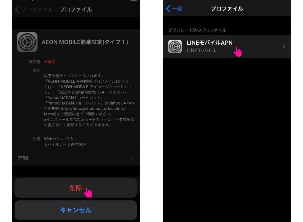 AEONモバイルAPN削除