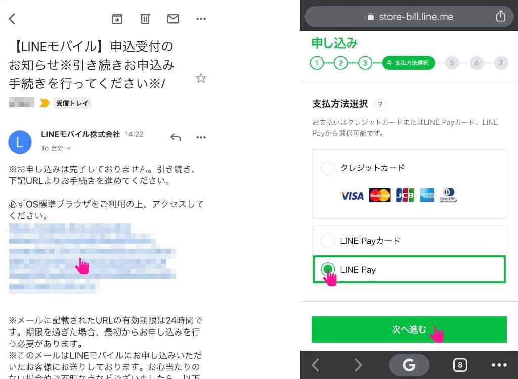 LINEモバイル 支払い方法登録