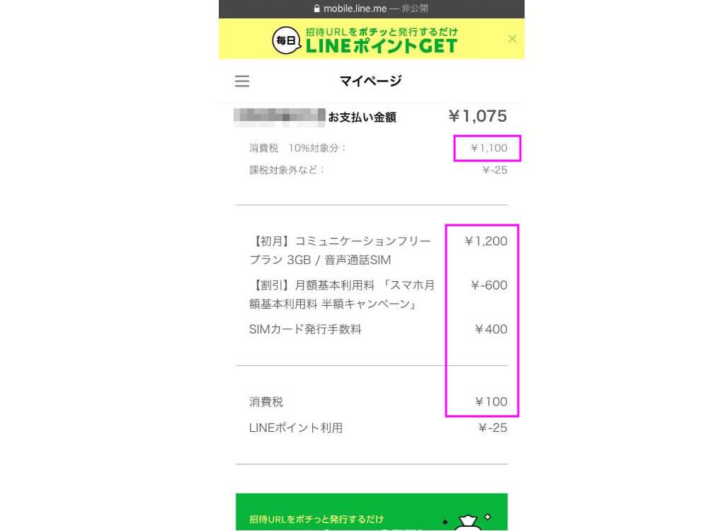 LINEモバイル 初月料金