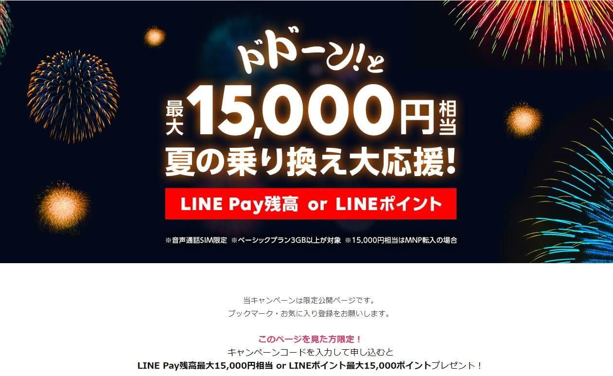 LINEモバイル 最大15,000円相当 夏の乗り換え大応援!