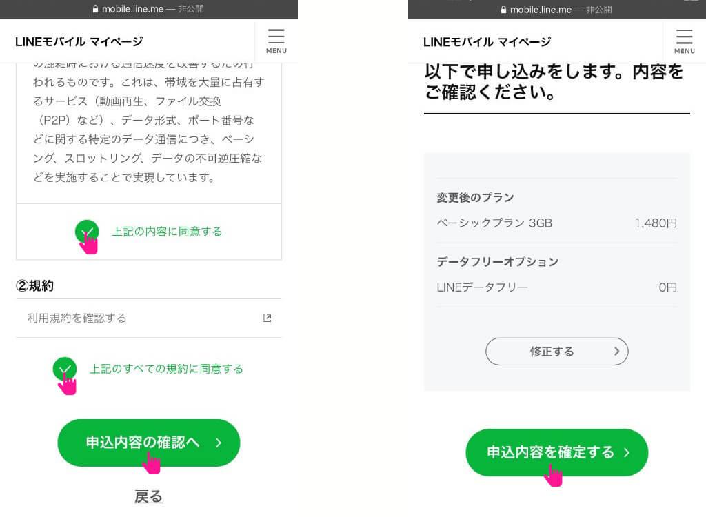 LINEモバイル 申込内容の確認
