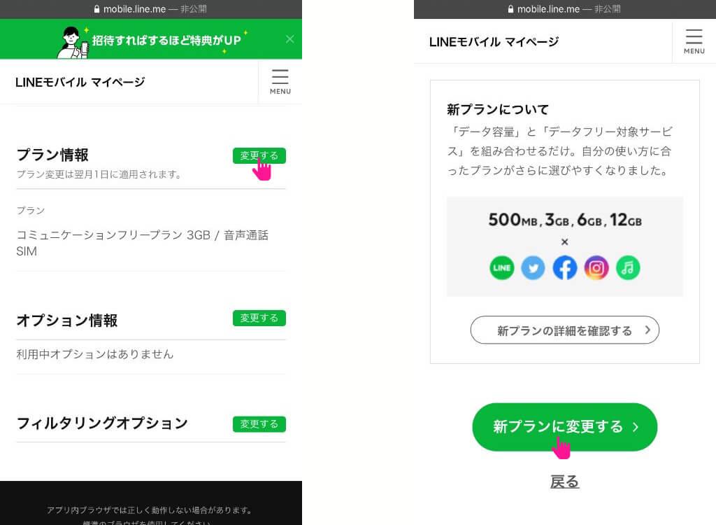 LINEモバイル プラン情報変更