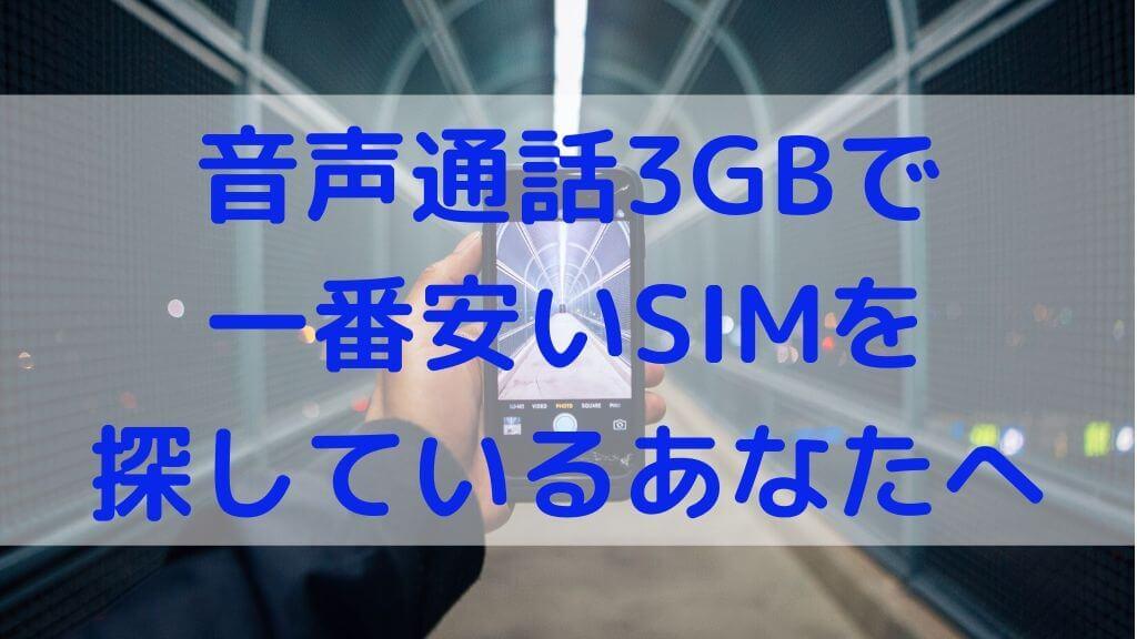 音声通話3GBで一番安いSIMを探しているあなたへ
