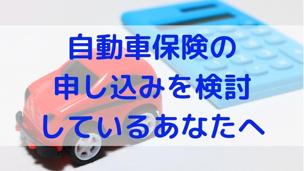 自動車保険の申し込みを検討しているあなたへ