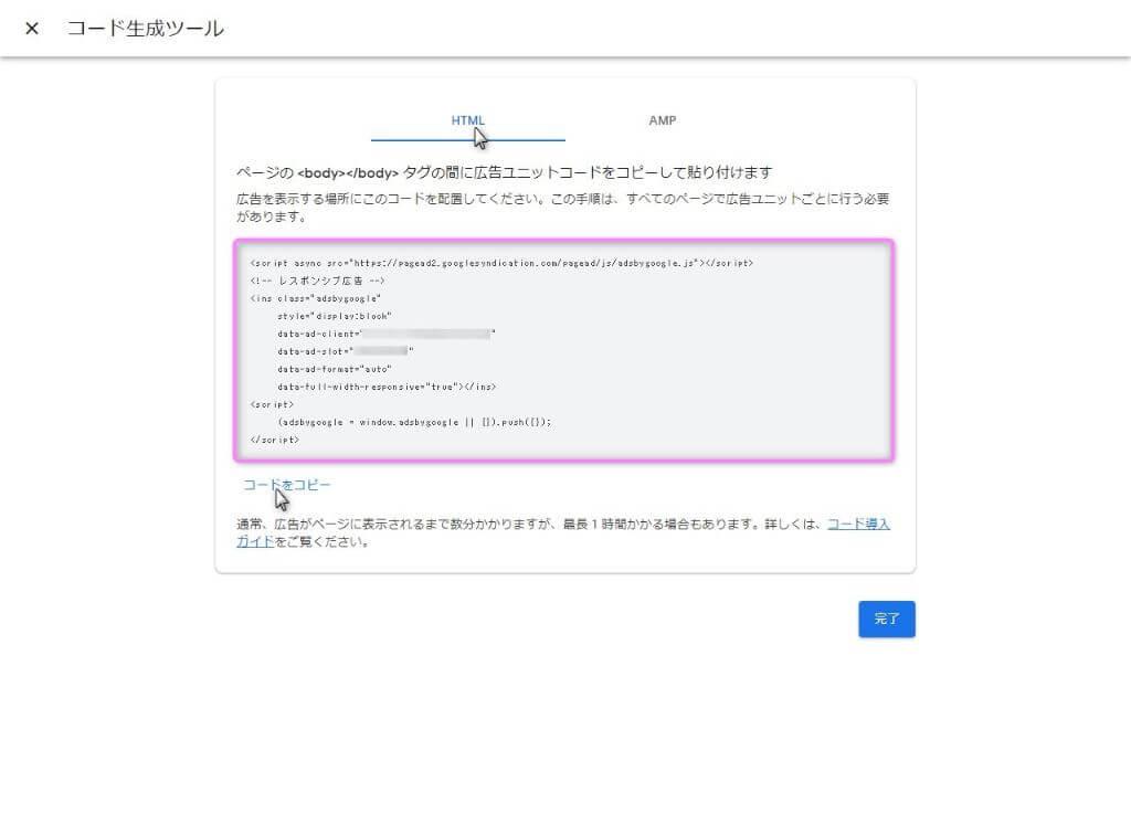 HTML広告コード